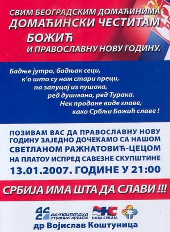 Srpska Nova 2007, DSS i Ceca
