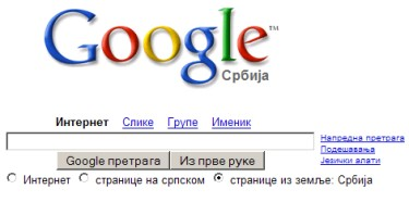 Google Srbija